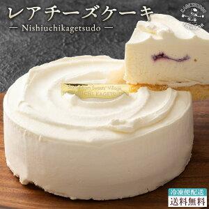 スイーツ 送料無料 レアチーズ ケーキ (5号) 生ケーキ 手作り 誕生日 バースデーケーキ 誕生日ケーキ お祝い 結婚記念日 結婚祝い お礼 お返し 卒業 入学 贈り物 サプライズ ギフト 結婚祝い