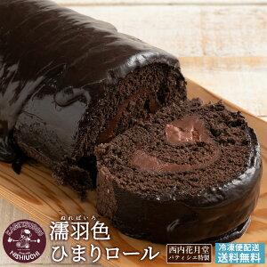 送料無料 ケーキ チョコ ロールケーキ チョコレートケーキ 濡羽色(ぬればいろ)ひまりロール チョコレート チョコ 誕生日 バースデーケーキ 誕生日ケーキ お祝い 結婚記念日 結婚祝い お