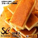 半額 50%OFF スイーツ ケーキ チーズケーキ 送料無料 チーズケーキバー スターチーズ...
