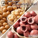 選べるチョコレートボール200g