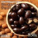 アーモンドチョコレート 850g 送料無料 ハイビター カカオ70% スイーツ [ アーモンドチョコ チョコ アーモンド ビター…