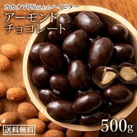 アーモンドチョコレート 500g 送料無料 ハイビター カカオ70% スイーツ [ アーモンドチョコ チョコ チョコボール アーモンド ビターチョコ ビターチョコレート ハイビター 70% カカオ ナッツチョコレート チョコ 大量 西内花月堂 ]