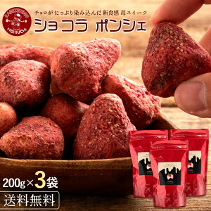チョコレート 送料無料 苺 ショコラポンシェ 200g×3個セット [ サクっと フリーズドライイチゴ たっぷりホワイトチョコ ホワイトチョコレート チョコ含有量はなんと約90%! 新食感 いちご