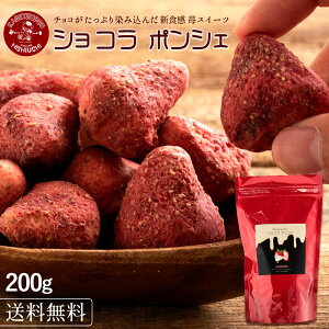 チョコレート 送料無料 苺 ショコラポンシェ 200g [ サクっとフリーズドライイチゴ たっぷりホワイトチョコ ホワイトチョコレート チョコ含有量はなんと約90%! 新食感 いちご スイーツ お