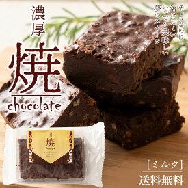 訳あり スイーツ チョコレート 送料無料 焼きチョコ ブラウニー ミルク わけあり チョコ チョコレート 焼チョコ お試し お菓子 おやつ 子供 プチプラ スイーツ グルメ 食品