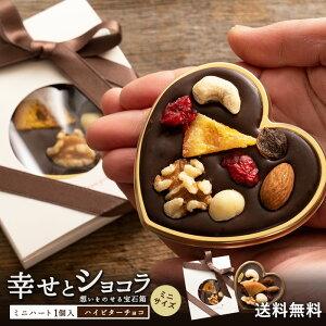 ホワイトデー チョコ 2021 送料無料 ハイビターチョコレート 想いをのせる宝石箱 「幸せとショコラ」 ミニハート型 1個入 マンディアンチョコ スイーツ プチギフト チョコレート 義理チョコ