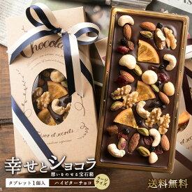 【予約受付中!】 チョコ 送料無料 ハイビターチョコレート 想いをのせる宝石箱 「幸せとショコラ」 (大) タブレット型 1個入 マンディアンチョコ スイーツ プチギフト 義理チョコ 友チョコ