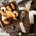 チョコ 送料無料 ハイビターチョコレート 想いをのせる宝石箱 「幸せとショコラ」 ハイビター (中) スクエア型 2個入 …