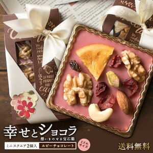 バレンタイン チョコ 2021 送料無料 ルビーチョコレート 想いをのせる宝石箱 「幸せとショコラ」 (中) スクエア型 2個入 マンディアンチョコ スイーツ プチギフト お返し 本命 チョコレート