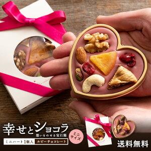 バレンタイン 2021 チョコ 送料無料 ルビーチョコレート 想いをのせる宝石箱 「幸せとショコラ」 ミニ ハート型 1個入 マンディアンチョコ スイーツ プチギフト お返し 本命 チョコレート 義