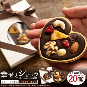 バレンタイン 2021 チョコ 大量 送料無料 ハイビターチョコレート 想いをのせる宝石箱 「幸せとショコラ」【ミニハート型20個セット】 マンディアンチョコ スイーツ プチギフト お返し 本命