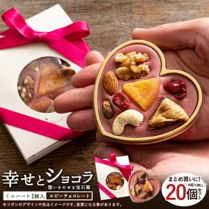バレンタイン 2021 チョコ 大量 送料無料 ルビーチョコレート 想いをのせる宝石箱「幸せとショコラ」【ミニハート型20個セット】 マンディアンチョコ スイーツ プチギフト お返し 本命 チョ