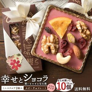 チョコ 送料無料 ルビーチョコレート 想いをのせる宝石箱 「幸せとショコラ」 (中) スクエア型まとめ買い10個セット マンディアンチョコ スイーツ プチギフト