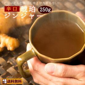 送料無料 琥珀ジンジャー 250g(約25回分) [ 生姜湯 国産 きりっと辛口 しょうが 生姜 生姜パウダー]