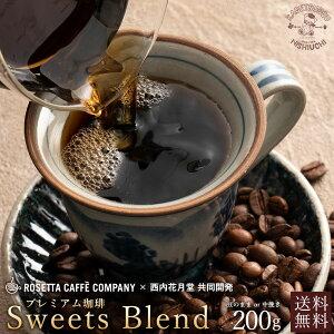 コーヒー コーヒー豆 送料無料 ケーキに合う珈琲 200g スイーツブレンド 珈琲豆 お試し 挽きかたが選べる! [ 豆のまま / 中挽き ] バリスタ×パティシエ共同開発 アラビカ種100% ブレンド プ