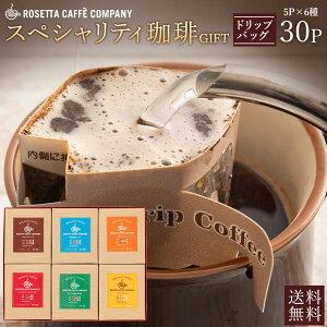 ギフト コーヒー スペシャルティーコーヒー ドリップコーヒー 5P×6種 合計30杯分のギフトセット [ 珈琲 ドリップバッグ ドリップパック バリスタ監修 スペシャルティ スペシャリティ コーヒ