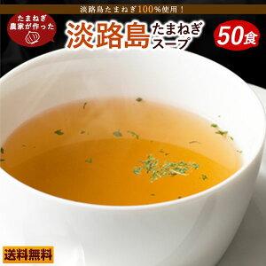 玉ねぎスープ 50食入り 送料無料 国産 淡路島産 100% オニオンスープ 玉葱 たまねぎ タマネギ 乾燥スープ インスタント 便利 簡単 オフィス ランチ お弁当 朝ごはん スープ 送料無料