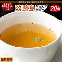 玉ねぎスープ 20食入り 送料無料 国産 淡路島産 100% オニオンスープ 玉葱 たまねぎ タマネギ 乾燥スープ インスタン…