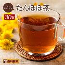 たんぽぽ茶30包入りノンカフェイン黒豆ブレンドティーバッグタンポポ茶送料無料