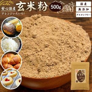 雑穀 送料無料 国産 玄米粉 500g [ 雑穀 国内産 玄米 うるち米 粉末 ] 送料無料 訳あり 食品 お試し