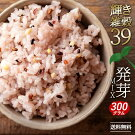雑穀米送料無料国産輝き雑穀39発芽MIX300g[雑穀国内産39種類を配合ブレンド]送料無料訳あり食品お試し
