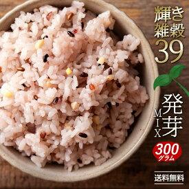 雑穀米 送料無料 国産 輝き雑穀39 発芽MIX 300g [ 雑穀 国内産 39種類を配合 ブレンド ] 送料無料 訳あり 食品 お試し