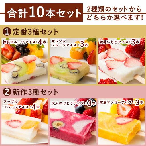 果肉いっぱいどきゅんとアイスキャンディ10本セット