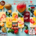 ギフト アイス 送料無料 果肉いっぱい どきゅんと アイスキャンディ— 6種から4種選べる 合計20本 セット [ フルーツ …