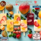 アイス果肉いっぱいどきゅんとアイスキャンディ6種から選べる4種合計20本アイス[フルーツアイスクリーム冷菓スイーツ西内花月堂]【冷凍便配送】送料無料セットかわいいギフト内祝い