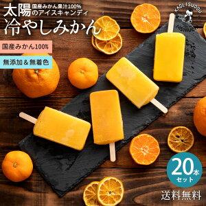NEW アイス 愛媛県産 みかん 100% 太陽のアイス 冷やしみかん 合計20本 セット [ 無添加 砂糖不使用 アイスキャンディ 国産 せとか ひめの 不知火 清見 オレンジ アイスクリーム 冷菓 スイーツ