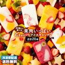 アイス 送料無料 果肉いっぱい どきゅんと アイスキャンディ 6種から4種選べる 合計20本 セット アイス [ フルーツ ア…