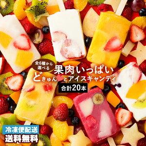 ギフト アイス 送料無料 果肉いっぱい どきゅんと アイスキャンディ 6種から4種選べる 合計20本 セット [ フルーツ アイスクリーム 冷菓 スイーツ デザート ]【冷凍便配送】 かわいい インス