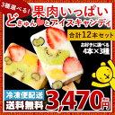 アイス 果肉いっぱい どきゅんと アイスキャンディ 全6種から3種選べる 12本セット (4本×3) アイス [ フルーツ アイスクリーム 冷菓 スイーツ 西内...