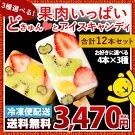 果肉いっぱいどきゅんとアイスキャンディ12本セット