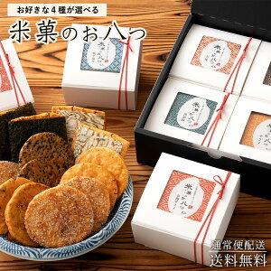 ギフト せんべい 詰め合わせ 送料無料 米菓のお八つ 7種類から選べる4個セット [ 国産米 手焼き 煎餅 セット お菓子 小分け プレゼント 贈り物 お返し ]