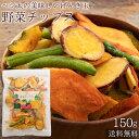 送料無料 野菜チップス 野菜スナック ベジ太の美味しいげんき玉 150g [スナック菓子 カルシウム 野菜 ベジタブル 野菜…