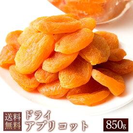 ドライフルーツ ドライアプリコット 850g 送料無料 アプリコット トルコ産 乾燥果物 ドライアンズ アンズ 杏 あんず ドライフルーツ ドライ フルーツ 砂糖不使用 クエン酸 βカロテン 大容量 お徳用 1kgより少し少ない850g