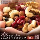 ミックスナッツ 500g (250g×2) 送料無料 恋するベリーナッツ 無塩 無添加 [ ドライフルーツ ナッツ アーモンド くる…