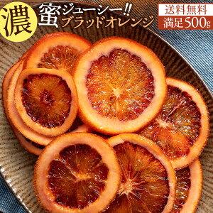 ドライフルーツ 送料無料 濃蜜ジューシーブラッドオレンジ 500g 国産 愛媛県産 ブラッドオレンジ オレンジ 柑橘 乾燥果実 ドライ フルーツ ジューシー 国内加工 大容量 お徳用