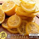 ドライフルーツ送料無料濃蜜ジューシーレモンスライス120g国産愛媛県産レモン国産レモンレモンスライス柑橘乾燥果実ドライフルーツジューシー国内加工お試しサイズ