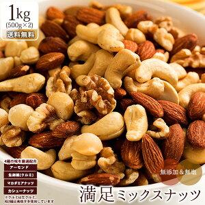 ミックスナッツ 1kg (500g×2) 送料無料 ナッツ 無塩 無添加 4種の満足ミックスナッツ [ アーモンド マカダミアンナッツ くるみ カシューナッツ 1キロ 素焼き ロースト 大容量 お徳用 ナッツ