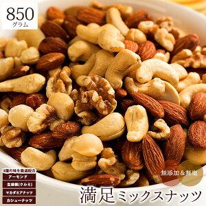 ミックスナッツ 850g 素焼きミックスナッツ 送料無料 ナッツ 無塩 無添加 4種の満足ミックスナッツ 1kgより少し少ない850g [ 訳あり アーモンド くるみ マカダミアナッツ カシューナッツ 製菓