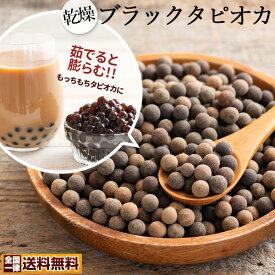 ブラックタピオカ 850g タピオカ 乾燥タピオカ 乾燥 送料無料 トッピング スイーツ 製菓 大粒 1kgより少し少ない850g