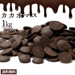 カカオマス 1kg (500g×2) [ 送料無料 スイーツ チョコレート カカオ カカオ100% ハイカカオ 1000g 製菓 製菓用チョコレート 手作り 手作りチョコ 砂糖不使用 カカオマス お菓子材料 大容量 カフェ