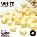 チョコレート 手作り 材料 手作りチョコ ホワイトチョコペレット 500g 送料無料 [ ホワイトチョコ ホワイトチョコレ…