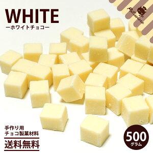 チョコレート 手作り 材料 手作りチョコ ホワイトチョコペレット 500g 送料無料 [ ホワイトチョコ ホワイトチョコレート 製菓材料 カカオ 製菓 製菓用チョコレート お菓子材料 業務用 大容
