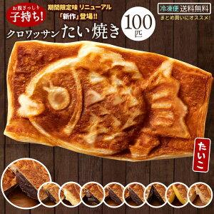 クロワッサン たい焼き 9種から選べる 100匹セット [ つぶあん こしあん クリーム 豆 餡 プロテイン 冷凍便 鯛焼き たいやき 冷凍鯛焼き お祭り ]