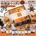 遅れてごめんね! ハロウィン プチギフト クッキー 和三盆クッキー 送料無料 6種から2個選べる 高級砂糖 讃岐和三盆糖…