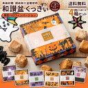 ハロウィン 2020 プチギフト クッキー 和三盆クッキー 送料無料 6種から4個選べる 高級砂糖 讃岐和三盆糖使用 讃岐 和…