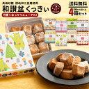 プチギフト クッキー 【NEW】 和三盆クッキー 送料無料 8種から4個選べる 高級砂糖 讃岐和三盆糖使用 讃岐和讃盆くっ…